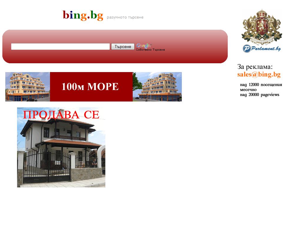 google bing bg.com